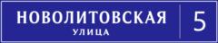 Санкт-Петербург, 194100, ул. Новолитовская, д. 5